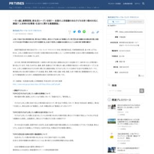 上京時の住環境・仕送りに関する意識調査