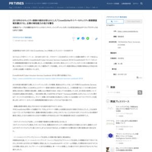 CrowdStrikeサイバーセキュリティ侵害調査報告書2018