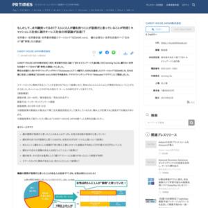 """「日本の""""鍵""""事情」を調査"""