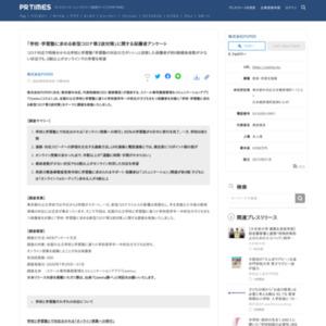 「学校・学習塾に求める新型コロナ第3波対策」に関する保護者アンケート
