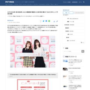 JC・JK流行語大賞2017&2018年トレンド予測