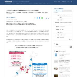 47都道府県別家事シェア力ランキング