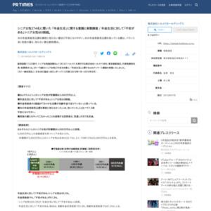 「年金生活」に関するwebアンケート調査