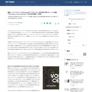 電通イージス・ネットワークのiProspect(アイプロスペクト)、音声技術に関するマーケット調査「The Future is Voice Activated - 未来は音声認識 -」を発表