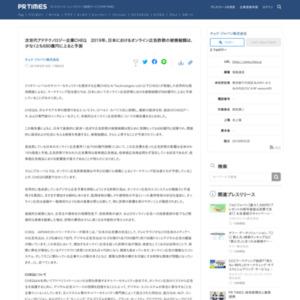 次世代アドテクノロジー企業CHEQ 2019年、日本におけるオンライン広告詐欺の被害総額は、少なくとも680億円に上ると予測