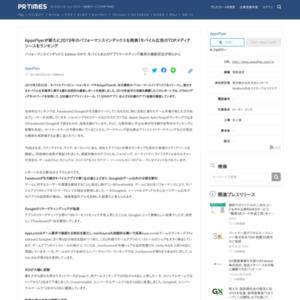 AppsFlyerが新たに2019年のパフォーマンスインデックスを発表