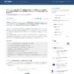 中小・ベンチャー企業の契約トラブル実態調査