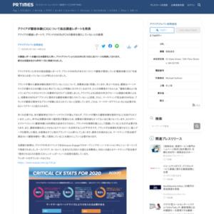 アクイアが顧客体験(CX)について独自調査レポートを発表