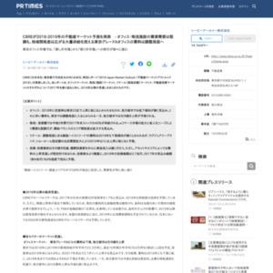 CBREが2018-2019年の不動産マーケット予測を発表 - オフィス・物流施設の賃貸需要は堅調も、地域間格差は広がる大量供給を控える東京グレードAオフィスの賃料は調整局面へ