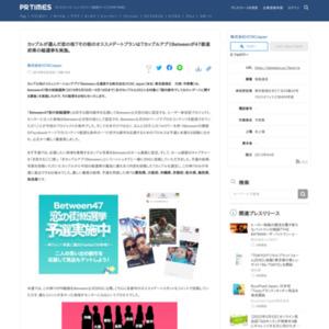 カップルが選んだ恋の街?その街のオススメデートプランは?カップルアプリBetweenが47都道府県の総選挙を実施。