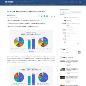 2017年上半期、韓国マーケットに進出した中国ディベロッパー分析レポート