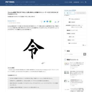 新元号「令和」にも関心集まる。米英豪のネットユーザーの2019年日本に対する注目トピック