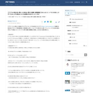 アジア4か国女性に聞いた化粧品に関する意識・実態調査