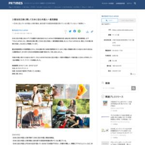 入管法改正案に関して日本に住む外国人へ意見調査