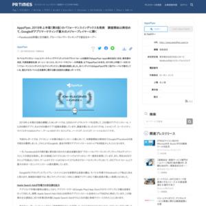 AppsFlyer、2019年上半期(第9版)のパフォーマンスインデックスを発表
