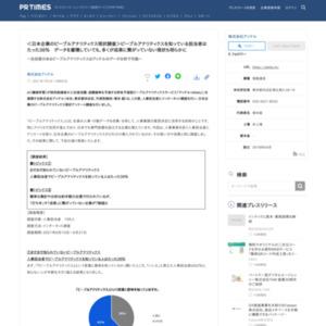 日本企業のピープルアナリティクス現状調査