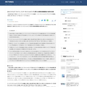 インターネットショッピングに関する消費者意識調査 JDA Software