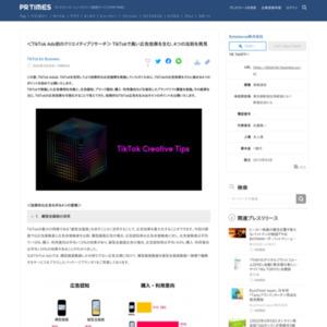 <TikTok Ads初のクリエイティブリサーチ> TikTokで高い広告効果を生む、4つの法則を発見