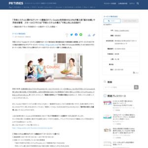 予約システムに関するアンケート調査2017