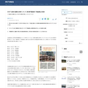 WWF「企業の温暖化対策ランキング」第6弾『建設業・不動産業』