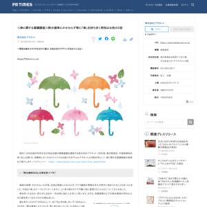 <傘に関する意識調査>降水確率にかかわらず常に「傘」を持ち歩く男性は女性の2倍