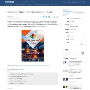 アジア7ヵ国 2018年トレンドランキング
