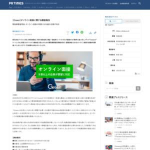 オンライン面接に関する調査報告