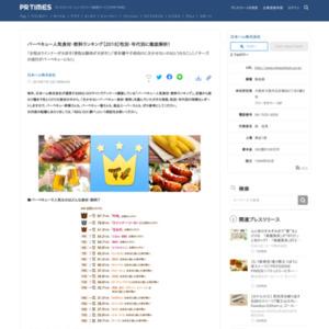 バーベキュー人気食材・飲料ランキング【2018】性別・年代別に徹底解析!