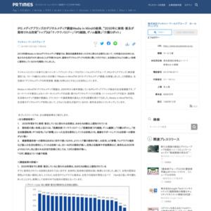 2019年度Media in Mindデジタルメディア調査