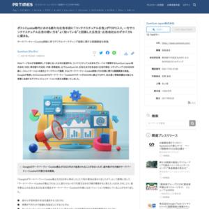 サードパーティーCookie排除に伴うデジタルマーケティング施策に関する意識調査