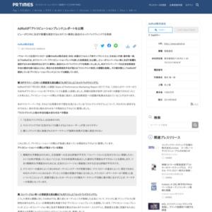 「アトリビューションブレンド」レポート