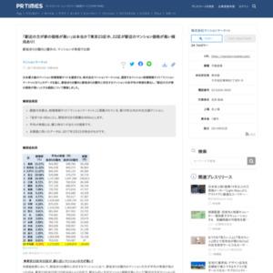 「駅近の方が家の価格が高い」は本当か?東京23区中、22区が駅近のマンション価格が高い傾向あり