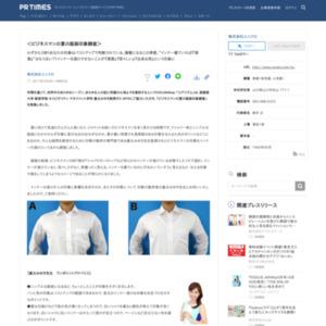 ビジネスマンの夏の服装印象調査