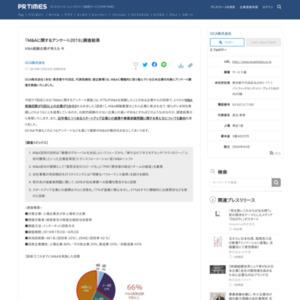 「M&Aに関するアンケート2019」調査結果