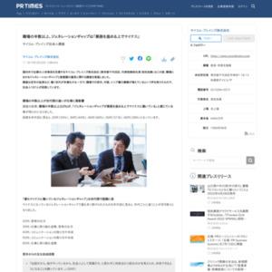 職場におけるジェネレーションギャップと無意識の偏見に関する調査