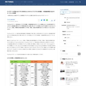 ビジネス利用篇 47都道府県別1位ホテル・リスト