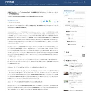 マイカーに対するNPS/顧客体験調査