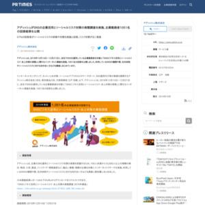 「SNSビジネス活用とソーシャルリスク・炎上対策の実態」に関するインターネット調査
