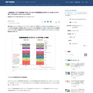 動画配信(VOD)市場5年間予測(2019-2023年)レポート