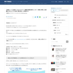 「衣替え」に関するアンケート調査