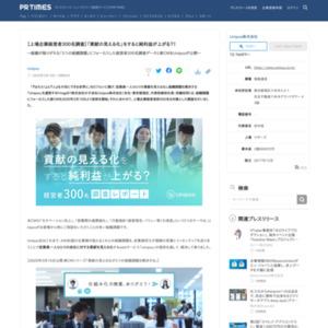 【上場企業経営者300名調査】「貢献の見える化」をすると純利益が上がる?!