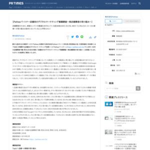 Patheeパートナー店舗向けデジタルマーケティング意識調査~実店舗集客の取り組み~