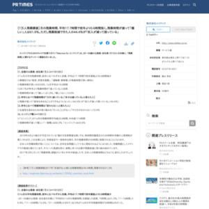 「残業時間」に関するアンケート調査