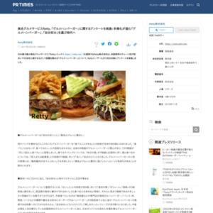 「グルメハンバーガー」に関するアンケート Retty