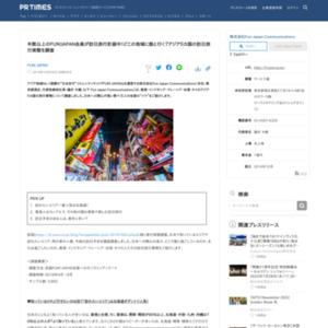 アジア5カ国の訪日旅行実態を調査