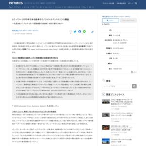 2019年日本自動車テクノロジーエクスペリエンス調査