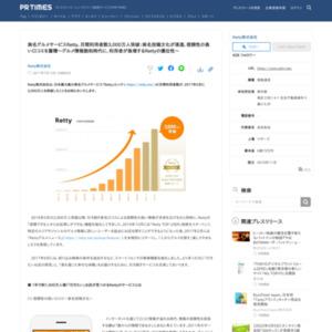 実名グルメサービスRetty、月間利用者数3,000万人突破