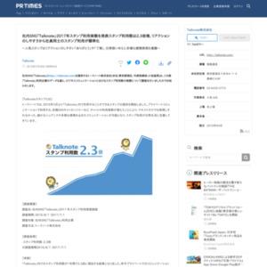社内SNS「Talknote」2017年スタンプ利用実態を発表