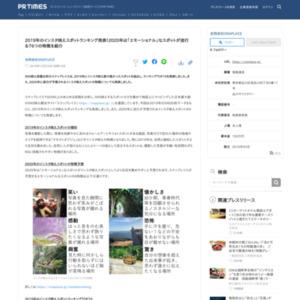 2019年のインスタ映えスポットランキング発表!