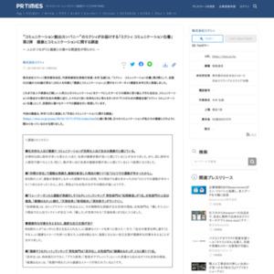 「健康とコミュニケーション」に関するインターネット調査